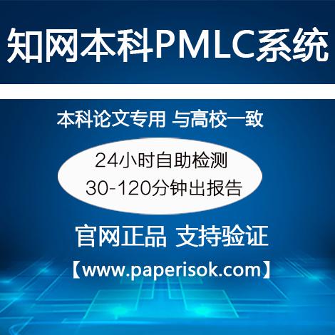 知网本科PMLC检测系统-本科专用系统-含大学生论文联合对比库