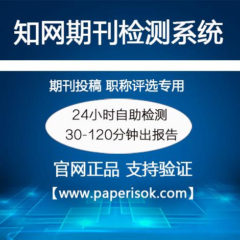 知网期刊论文检测系统AMLC/SMLC-投稿发表专用