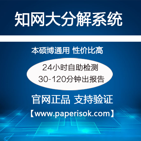 知网大分解论文查重检测系统(SMLC)