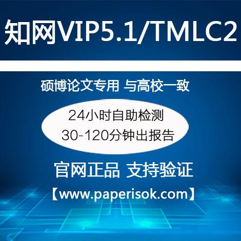 知网论文检测系统VIP5.1/TMLC2-硕博论文专用-含学术论文联合对比库